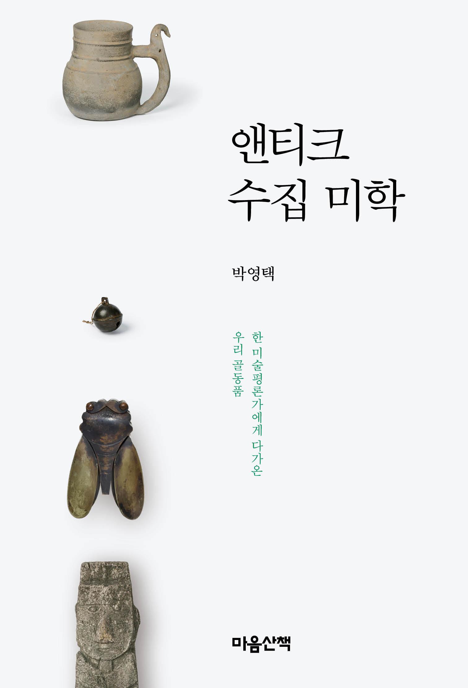 앤티크 수집 미학_표지.jpg